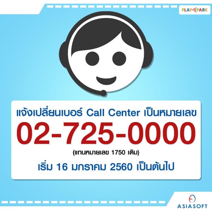 CallCenter-AS