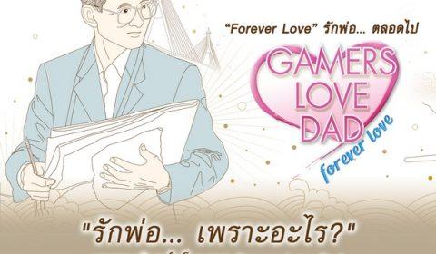 ASIASOFT น้อมอาลัย 100 วันในหลวงภูมิพล มอบ MV 'Gamers Love Dad' เวอร์ชั่นพิเศษ ร่วมน้อมรำลึกถึงพระมหากรุณาธิคุณ