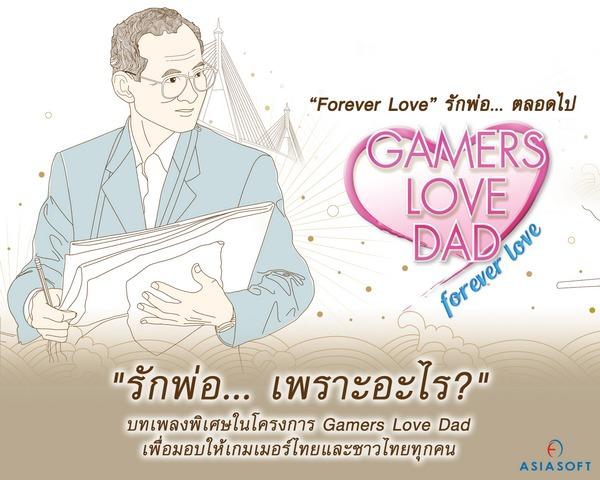 GamersLoveDad