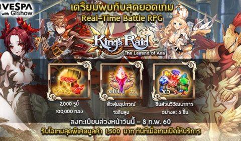 King's Raid : The Legend of Aea เปิดลงทะเบียนล่วงหน้า รับไอเทมเพียบ!!