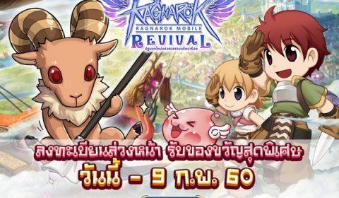 Ragnarok Revival เปิดลงทะเบียนล่วงหน้าแล้ววันนี้!! รับสัตว์เลี้ยง Baphomet Jr. ไปเทพก่อนใคร