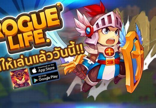 ไฟล์เล็กแต่เล่นมันส์ Rogue Life เกม Shooting RPG แนวใหม่!!
