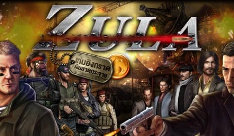 เปิดให้มันเต็มรูปแบบ Zula Online เกมส์ FPS ใหม่ ในบรรยากาศสงครามมาเฟีย