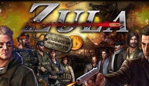 (Review PC) ZULA Online เปิดศึกสงครามมาเฟีย กับเกม FPS Online ใหม่เอี่ยม