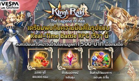 โค้งสุดท้ายลงทะเบียนล่วงหน้า!! King's Raid : The Legend of Aea ถึง 13 กุมภาพันธ์นี้