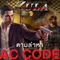 Game-Ded แจก AC เกมใหม่ Zula Online ก่อน CBT 27 กุมภาพันธ์นี้