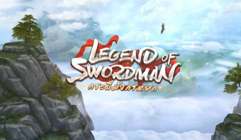 (Review Mobile) Legend of Swordman สุดยอดเกมมือถือจอมยุทธระดับบิ๊กจากวินเนอร์