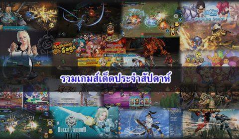 รวมเกมส์เด็ดประจำสัปดาห์ ระหว่างวันที่ 25 – 31 มีนาคม 2560