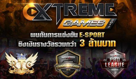 พบการแข่งขัน E-Sport ชิงเงินรางวัลมูลค่ารวมกว่า 3 ล้านบาท ที่งาน Extreme Games 2017