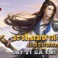 Game-Ded แจกไอเทมเกม Legend of Swordman กระบี่มังกรหยก ต้อนรับ OBT