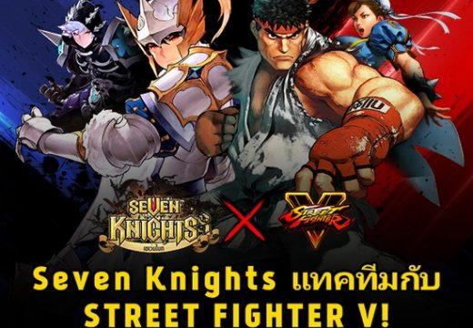 Seven Knights แท็กทีม STREET FIGHTER V การต่อสู้แห่งศตวรรษเริ่มขึ้นแล้ว