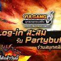 Yulgang แจก Party Buff ยกเซิร์ฟ แค่สะสมวันล็อคอินด้วย Facebook ID!!