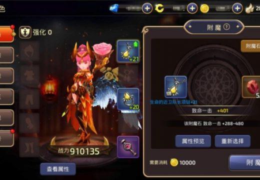 เจาะลึก Dragon Nest Mobile! วิธีเพิ่มประสิทธิภาพให้ Equipment ต่างๆในเกม