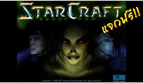 [PC]แจกฟรี!! สุดยอดเกมวางแผนในตำนาน StarCraft: Blood War V.1.18