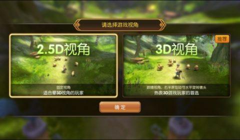 เจาะลึก Dragon Nest Mobile! การต่อสู้แบบนี้ เลือกมุมมองแบบไหน (2.5D หรือ 3D)