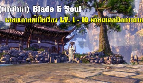(เกมไกด์) Blade & Soul เฉลยเควสต์เนื้อเรื่อง LV. 1 – 10 พร้อมเทคนิคการผ่าน