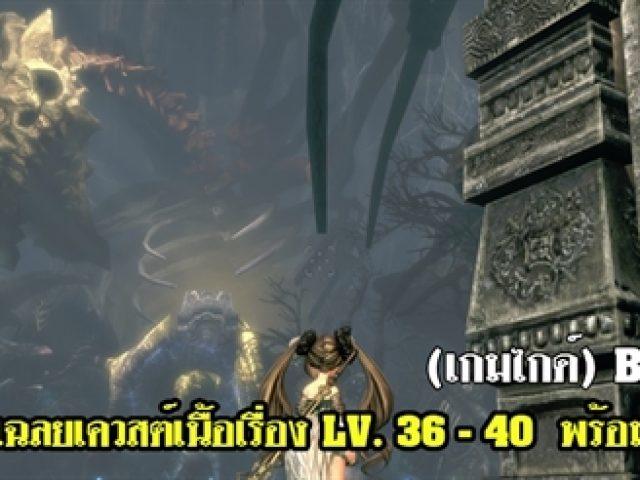(เกมไกด์) Blade & Soul เฉลยเควสต์เนื้อเรื่อง LV. 36 – 40  พร้อมเทคนิคการผ่าน