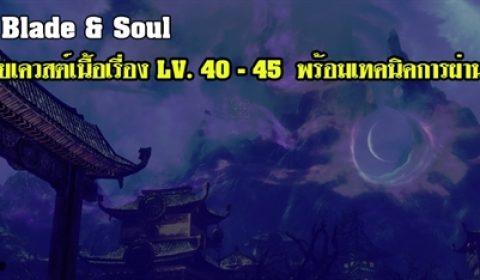 (เกมไกด์) Blade & Soul เฉลยเควสต์เนื้อเรื่อง LV. 40 – 45  พร้อมเทคนิคการผ่าน