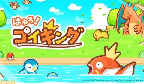 Magikarp Jump เกมมือถือขำๆ จากทีมพัฒนา Pokemon Go