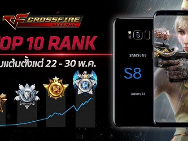 ป๋ามาเอง! Crossfire Legends จัดกิจกรรมเก็บแต้ม Rank Mode รับ Samsung S8