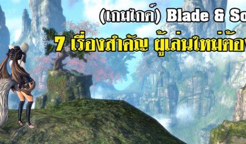 (เกมไกด์) Blade & Soul : 7 เรื่องสำคัญ ผู้เล่นใหม่ต้องรู้
