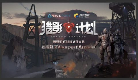 Tencent Games ร่วมมือกับ HTC Vive เปิดตัวเกม VR เกมแรก ใช้ชื่อว่า Shadow Tracker