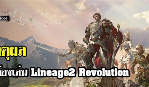 6 เหตุผลที่คุณต้องเล่น Lineage2 Revolution