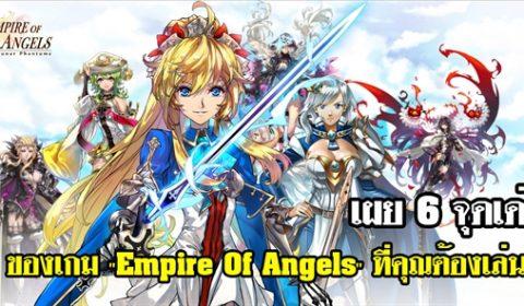 """เผย 6 จุดเด่น ของเกม """"Empire Of Angels"""" ที่คุณต้องเล่น!!"""