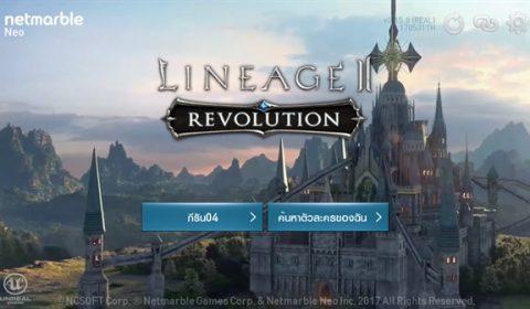 (รีวิวเกมมือถือน่าเล่น) Lineage2 Revolution โคตรตำนานเกม ลงมือถือแล้ว!