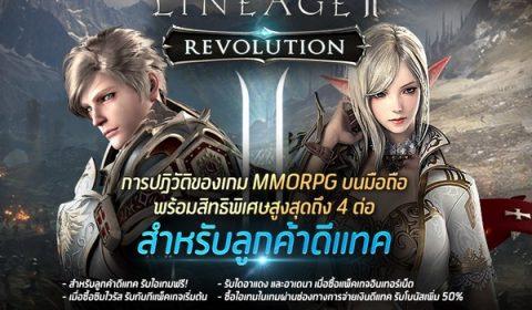 เน็ตมาร์เบิ้ลร่วมกับดีแทค รับสิทธิพิเศษสูงสุดถึง 4 ต่อ กับเกม Lineage2 Revolution