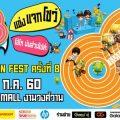 PLAYPARK Fan Fest ครั้งที่ 8 แข่ง แจก โชว์ โอ้โห! มันส์วนไปค่ะ 29-30 กรกฎาคมนี้