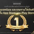 Lineage2 Revolution ครองชาร์ตอย่างต่อเนื่องบนสโตร์ไทย ทำสถิติอันดับ 1 บน App Store และ Google Play