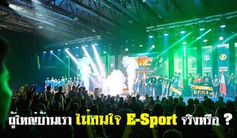(บทความน่าอ่าน) ผู้ใหญ่บ้านเรา ไม่สนใจ E-Sport จริงหรือ ?