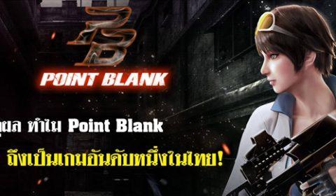 6 เหตุผล ทำไม Point Blank ถึงเป็นเกมอันดับหนึ่งในไทย!