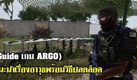 (Guide เกม ARGO) แนะนำเรื่องอาวุธพร้อมวิธีปลดล็อค