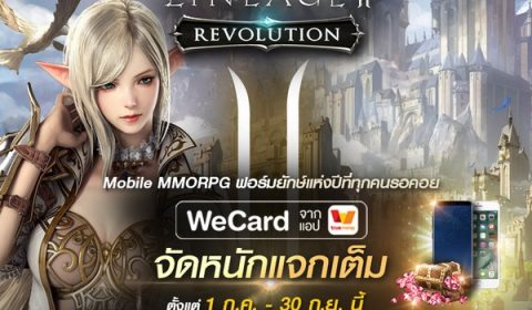 Lineage2 Revolution แท็กทีม We Card จัดหนักแจกเต็ม ลุ้นรับไดอาแดงสูงสุดถึง 15,000 ชิ้น 45 รางวัล