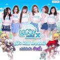 Luna X Online เปิด OBT ให้แบ๊วจัดเต็มแล้ว คนแน่นเซิร์ฟมว๊ากกก!! พร้อมแจกไอเทมฟรีเพิ่มความแบ๊ว