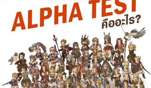 สาวก Tree of Savior ห้ามพลาด Nexon Thailand เตรียมปล่อย Alpha Test Code จำกัดเเค่ 5,000 Code เร็วๆนี้