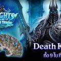 [Hearthstone]เผยข้อมูล Death Knights ทั้ง 9 ใบที่ไม่ควรพลาด