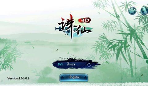 """(รีวิวเกมมือถือ) """"ZhuXian-กระบี่เทพสังหาร"""" ตำนานความรักที่ยิ่งใหญ่ สู่ความอลังในมือถือ"""