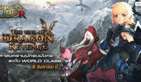 Dragon Nest เตรียมเปิดเซิร์ฟเวอร์ใหม่ อัพเดทความมันส์สู่ระดับ World Class พร้อมแจกไอเทมแรง วันที่ 9 สิงหาคมนี้!!