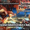 สิ้นสุดการรอคอย! Dragon Project เปิดให้ออกล่ามังกรได้แล้ววันนี้