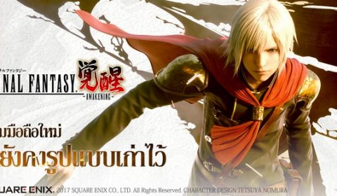 Final Fantasy Awakening เวอร์ชั่นภาษาไทย เปิดลงทะเบียนล่วงหน้าแล้ววันนี้!