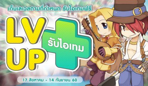 Ragnarok Online Thailand อัพแพทช์เอาใจผู้เล่นใหม่เลเวลอัพ รับไอเทมฟรี