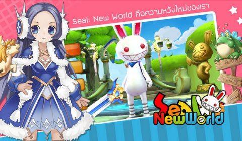 Game-Ded แจกไอเทมฟรีเกมใหม่ Seal New World รับชุดพร้อมอาวุธม่วง กันไปเลย