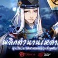 (พรีวิวเกมมือถือ) Onmyoji อัญเชิญเหล่าภูติ กับเกมสไตล์ญี่ปุ่นที่หลายคนเฝ้ารอคอย