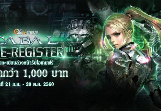 CABAL Extreme สานต่อตำนาน MMORPG สุดยิ่งใหญ่ เปิดลงทะเบียนล่วงหน้ารับไอเทมฟรี มูลค่ากว่า 1,000 บาท