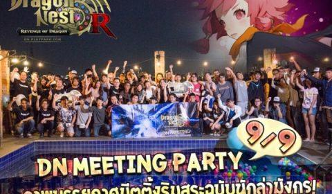Dragon Nest Meeting Party 9/9 Ice Dragon คัมแบ็ค พร้อมเปิดผังแข่งชิงเงินรวม 1,000,000 บาท