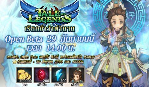 ถึงเวลาปลุกพลังฮีโร่ทุกตำนาน Tale of Legends พร้อมลุยความมันส์เต็มขั้น Open Beta 29 กันยายนนี้