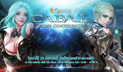 ขอเชิญเหล่าเกมเมอร์สานต่อตำนานเกม Action RPG สุดยิ่งใหญ่ กับงาน Cabal Press Conference วันเสาร์ที่ 23 กันยายนนี้ที่ Siam Paragon